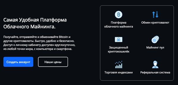 Платформа облачного майнинга AlienCloud.xyz